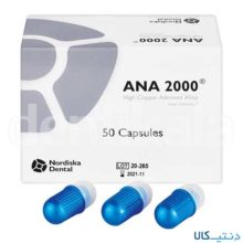 آمالکپ 2 واحدی ANA 2000